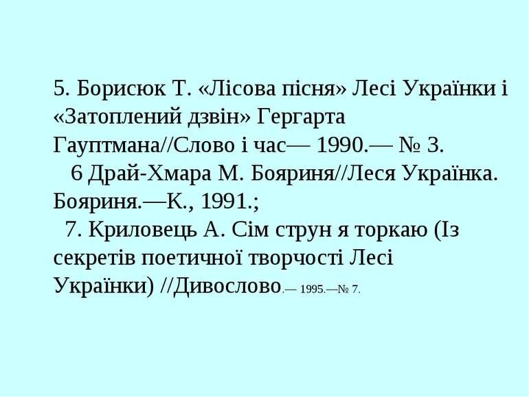5. Борисюк Т. «Лісова пісня» Лесі Українки і «Затоплений дзвін» Гергарта Гауп...