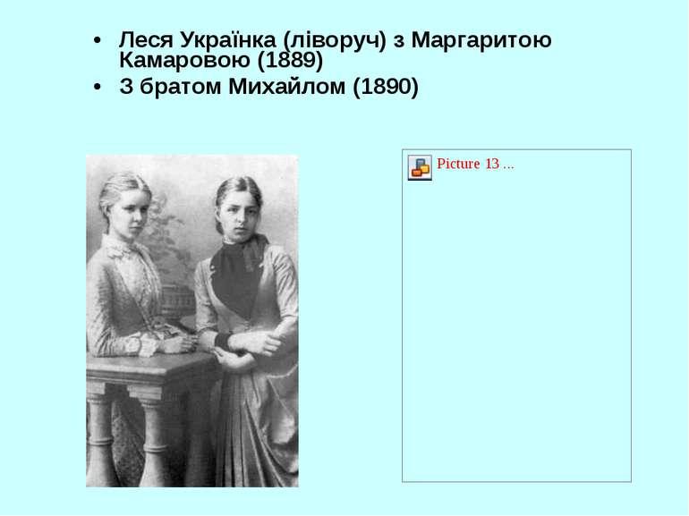 Леся Українка (ліворуч) з Маргаритою Камаровою (1889) З братом Михайлом (1890)
