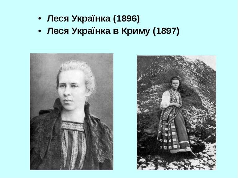 Леся Українка (1896) Леся Українка в Криму (1897)