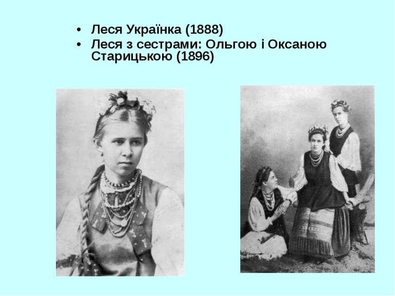 Леся Українка (1888) Леся з сестрами: Ольгою і Оксаною Старицькою (1896)