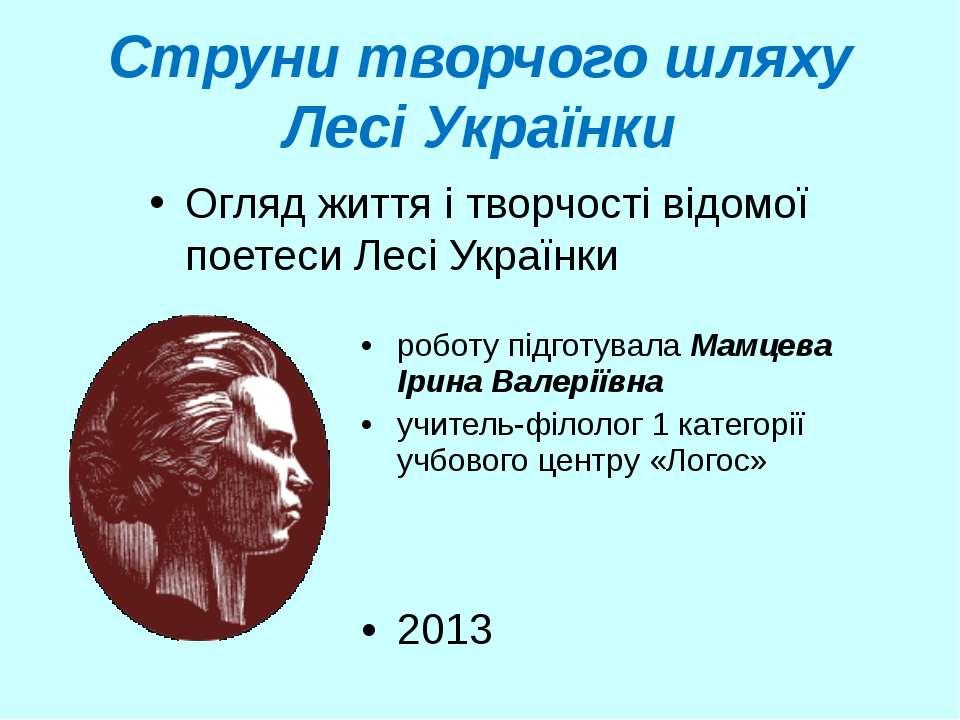 Струни творчого шляху Лесі Українки Огляд життя і творчості відомої поетеси Л...