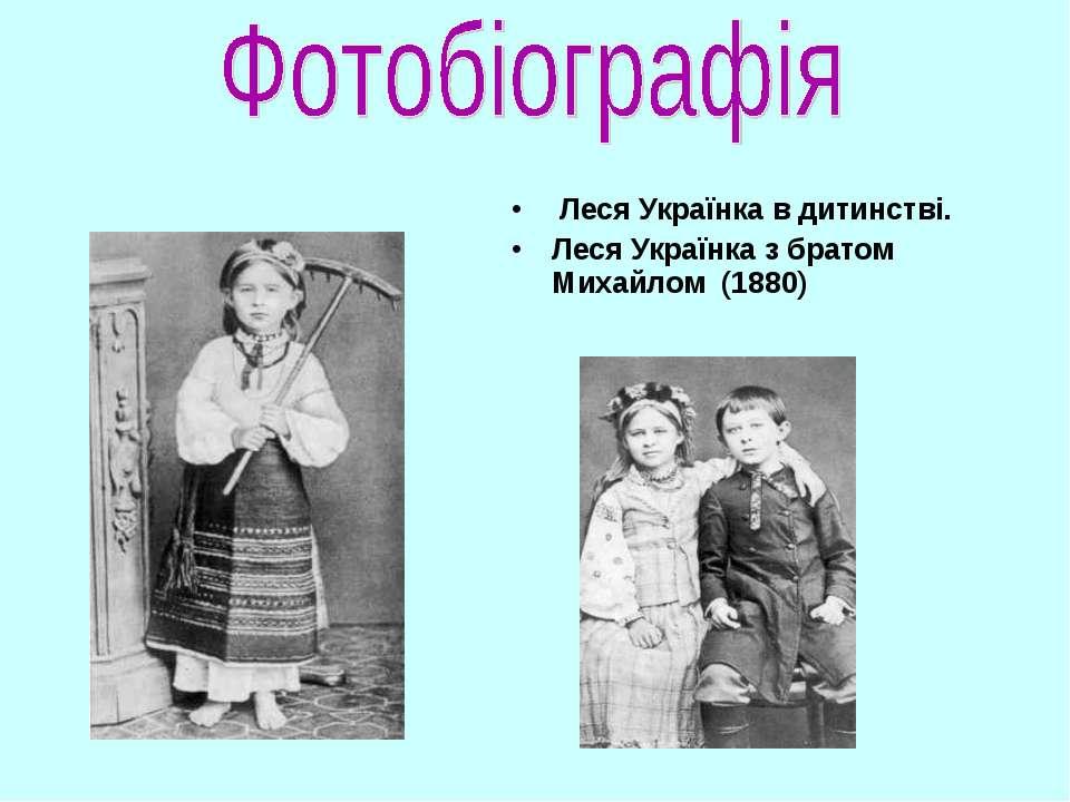 Леся Українка в дитинстві. Леся Українка з братом Михайлом (1880)
