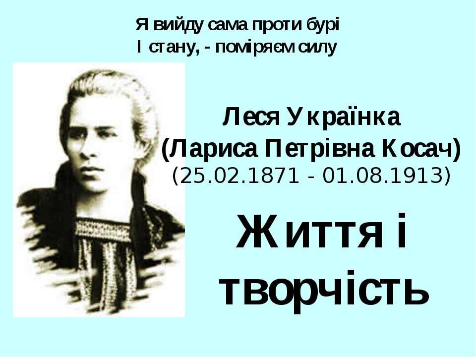 Я вийду сама проти бурі І стану, - поміряєм силу Леся Українка (Лариса Петрів...