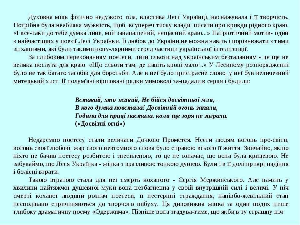 Духовна міць фізично недужого тіла, властива Лесі Українці, наснажувала і її ...