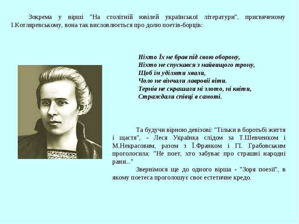 """Зокрема у вірші """"На столітній ювілей української літератури"""", присвяченому І...."""