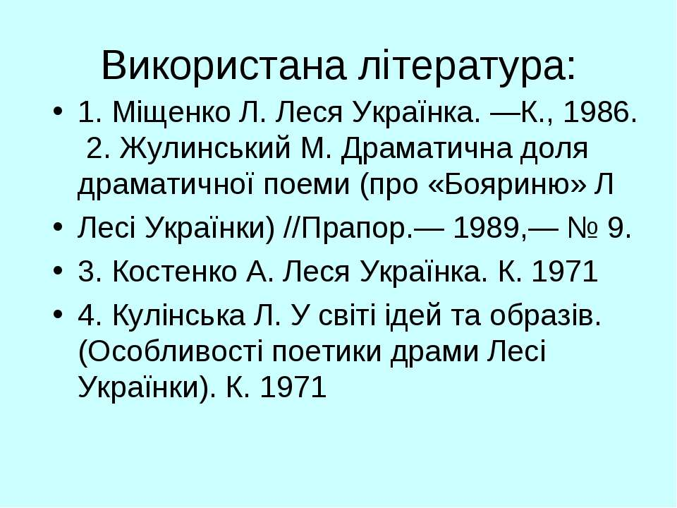 Використана література: 1. Міщенко Л. Леся Українка. —К., 1986. 2. Жулинськ...