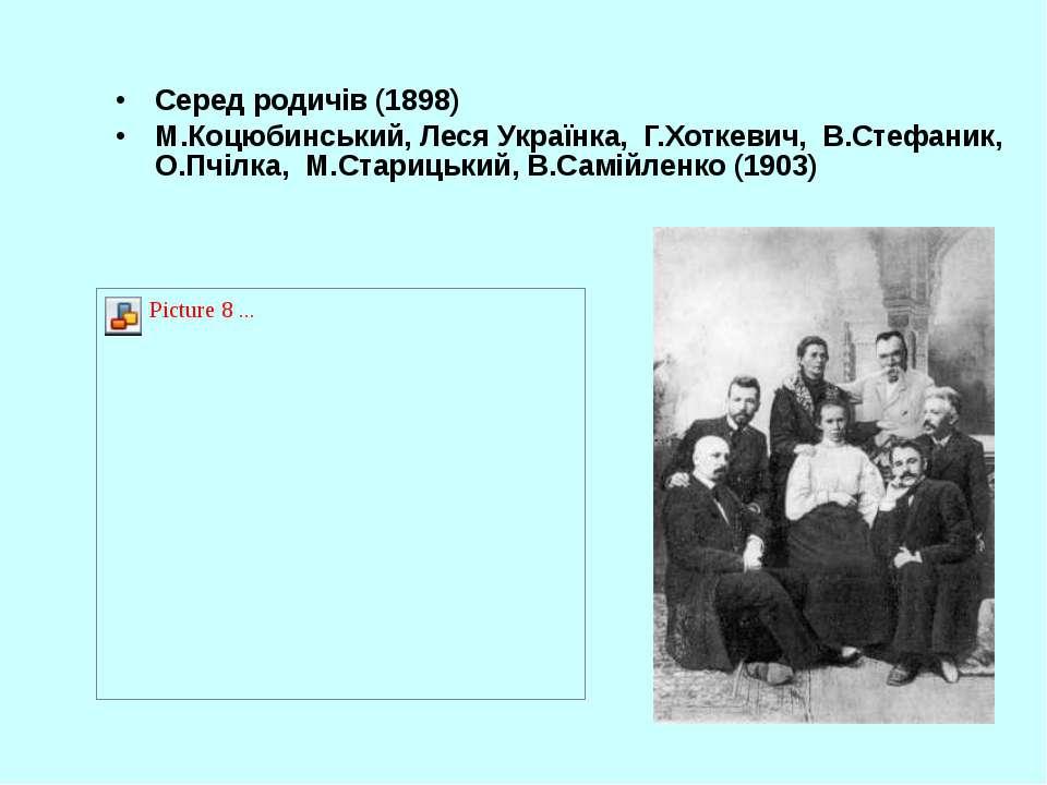 Серед родичів (1898) М.Коцюбинський, Леся Українка, Г.Хоткевич, В.Стефаник, О...