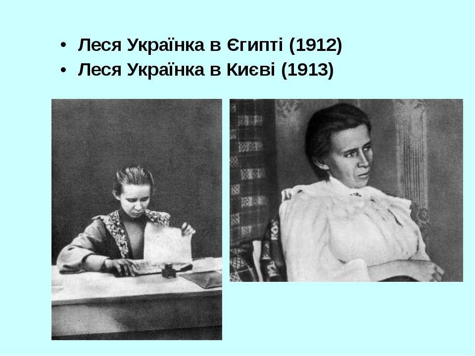 Леся Українка в Єгипті (1912) Леся Українка в Києві (1913)