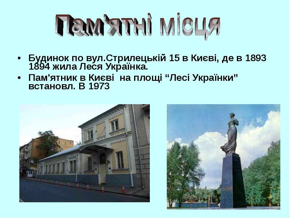 Будинок по вул.Стрилецькій 15 в Києві, де в 1893 1894 жила Леся Українка. Пам...