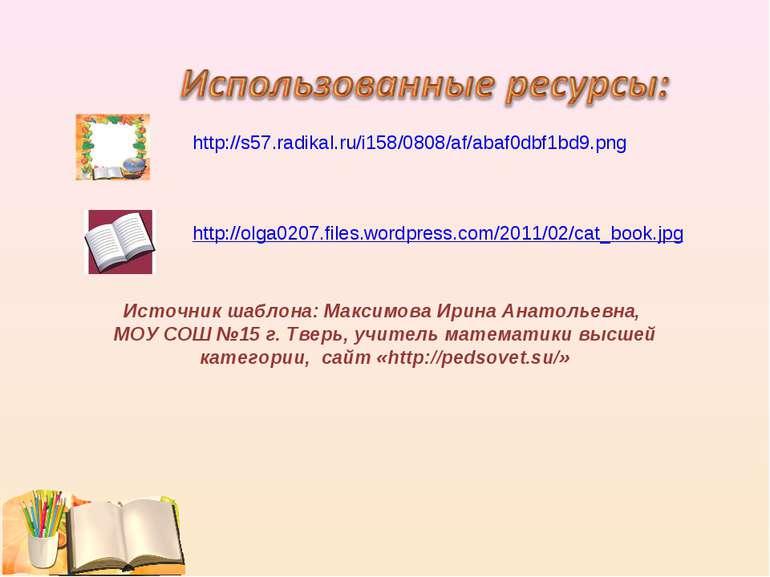 http://s57.radikal.ru/i158/0808/af/abaf0dbf1bd9.png http://olga0207.files.wor...