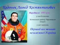 Каденюк Леонід Костянтинович Народився: 1951 р.н. у селі Клішківці Хотинськог...