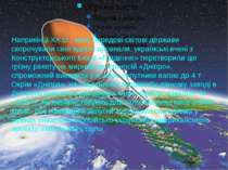 Наприкінці ХХ ст., коли передові світові держави скорочували свої ядерні арсе...