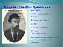 Микола Іванович Кибальчич Народився: 19( 31 ) жовтня 1853 р. м. Короп Черні...