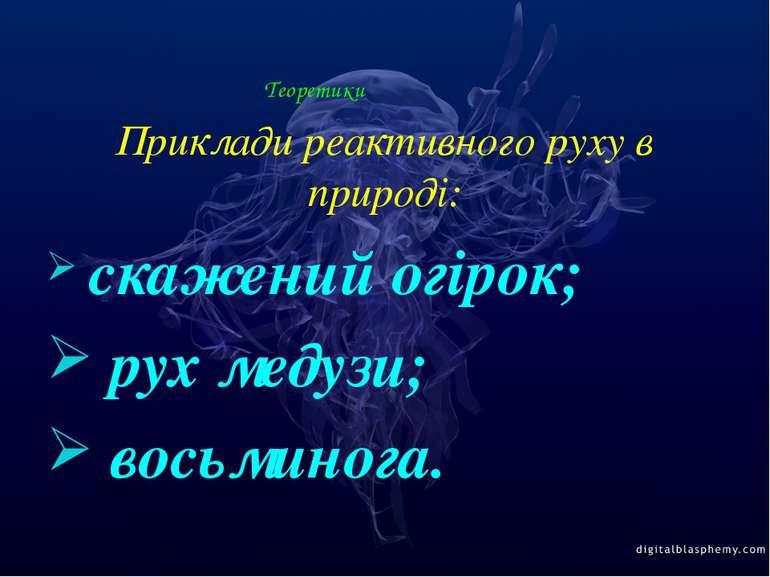Теоретики Приклади реактивного руху в природі: скажений огірок; рух медузи; в...