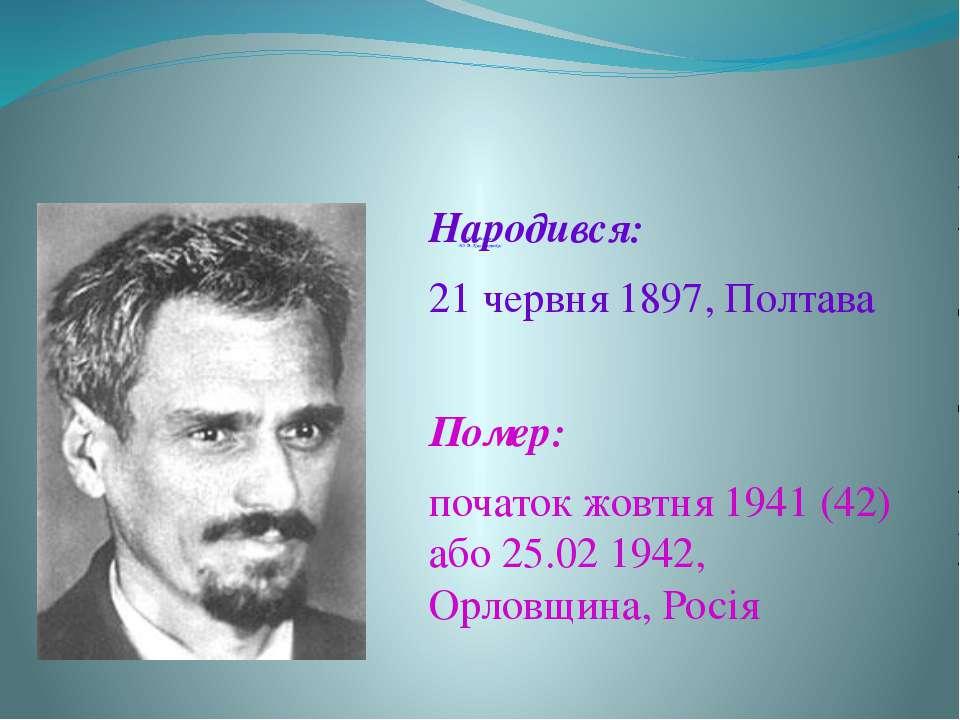 «Зоряна траса» Ю. В. Кондратюка; Народився: 21 червня 1897, Полтава Помер: п...