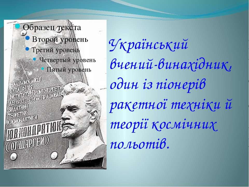 Український вчений-винахідник, один із піонерів ракетної техніки й теорії кос...