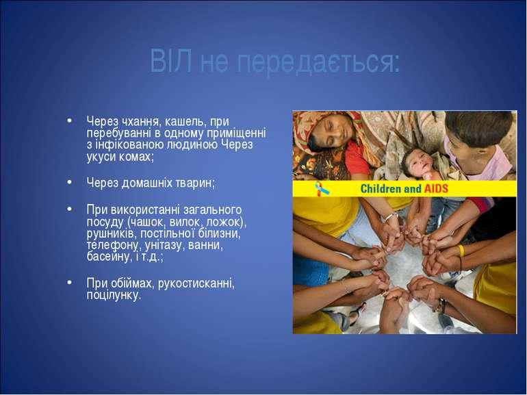 ВІЛ не передається: Через чхання, кашель, при перебуванні в одному приміщенні...