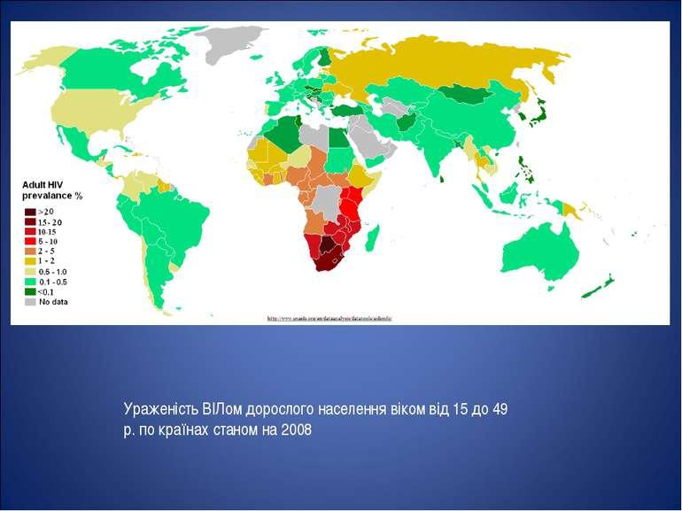 Ураженість ВІЛом дорослого населення віком від 15 до 49 р. по країнах станом ...