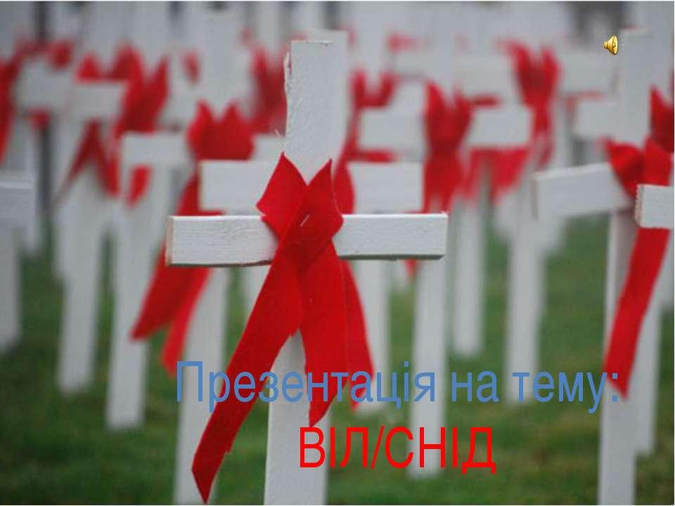 Презентація на тему: ВІЛ/СНІД