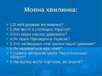 Мовна хвилинка: 1.В якій державі ми живемо? 2.Яке місто є столицею України? 3...