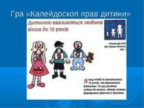 Гра «Калейдоскоп прав дитини»