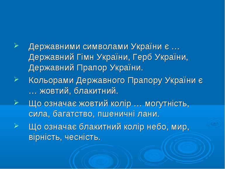 Державними символами України є … Державний Гімн України, Герб України, Держав...