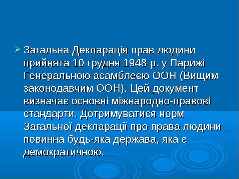 Загальна Декларація прав людини прийнята 10 грудня 1948 р. у Парижі Генеральн...