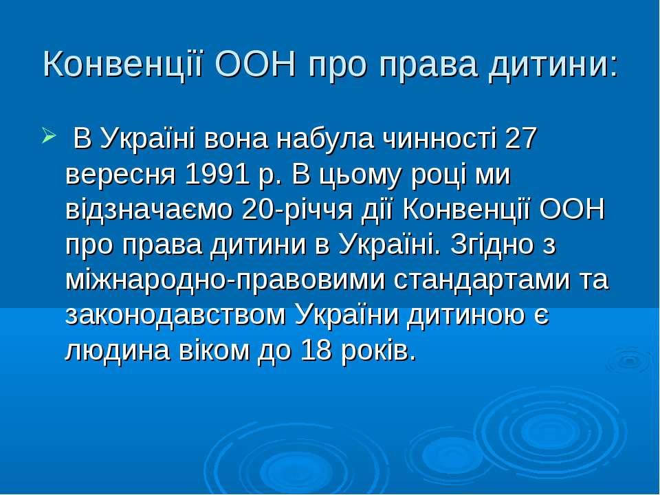 Конвенції ООН про права дитини: В Україні вона набула чинності 27 вересня 199...