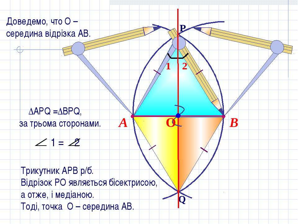 В А Трикутник АРВ р/б. Відрізок РО являється бісектрисою, а отже, і медіаною....