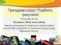 """Пригадаємо розділ """"Подібність трикутників"""" Геометрія, 8 клас Остапенко Лілія ..."""