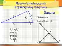Метричні співвідношення в прямокутному трикутнику a b ac hc bc hc2= ac·bc; a2...