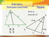 Властивість бісектриси трикутника Задача