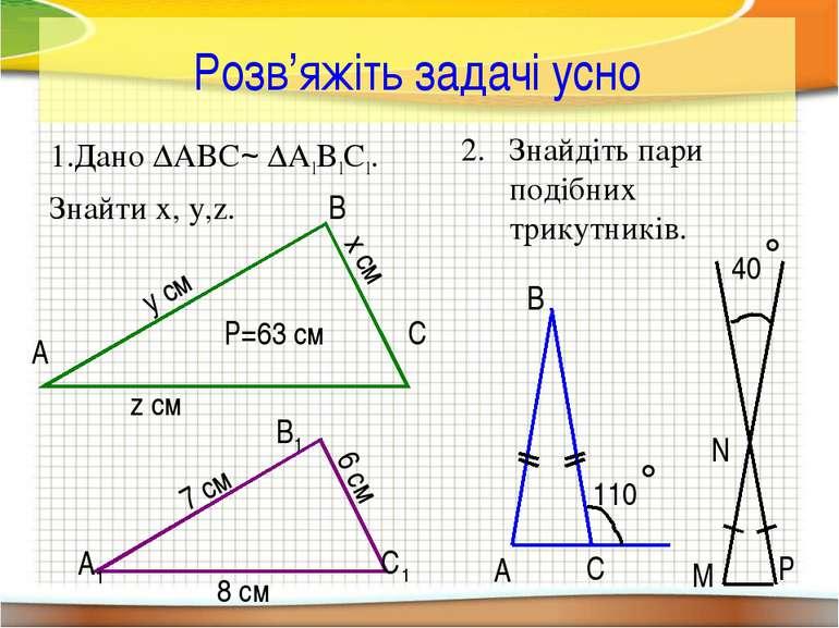 Розв'яжіть задачі усно Дано ∆ABC~ ∆A1B1C1. Знайти x, y,z. Знайдіть пари подіб...