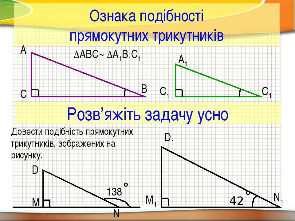 Ознака подібності прямокутних трикутників С ∆ABC~ ∆A1B1C1 A B С1 A1 С1