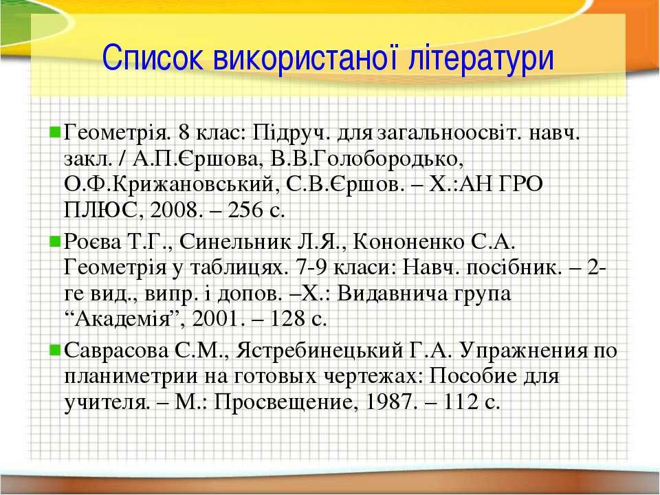Список використаної літератури Геометрія. 8 клас: Підруч. для загальноосвіт. ...
