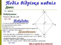 Поділ відрізка навпіл Дано: АВ - відрізок ● ● А В Побудувати: Точку О є АВ та...