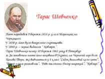 Тарас Шевченко Поет народився 9 березня 1814 р. у селі Моринцях на Черкащині....