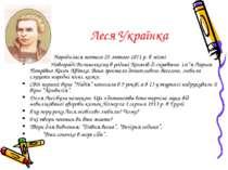 Леся Українка Народилася поетеса 25 лютого 1871 р. в місті Новограді-Волинськ...