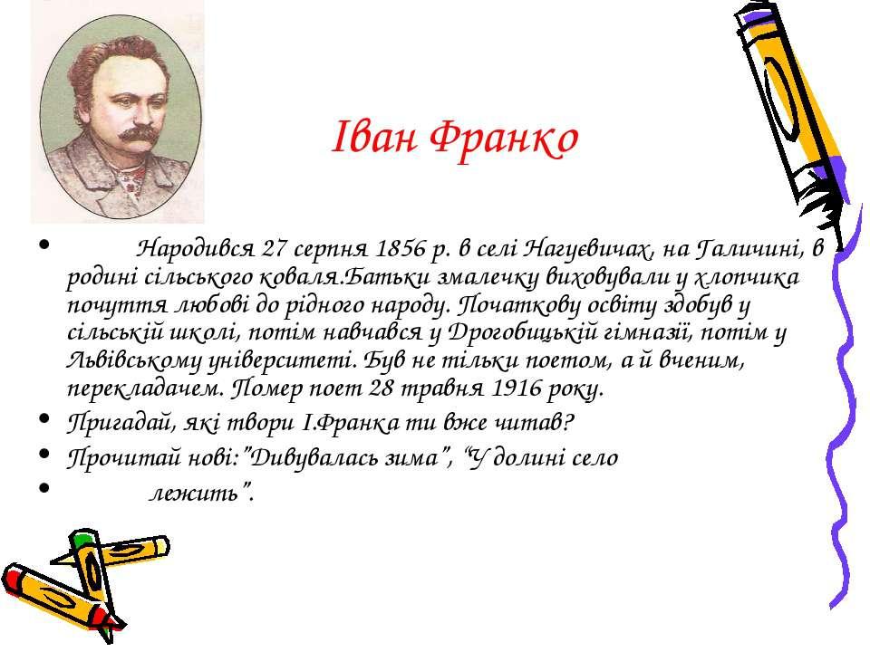 Іван Франко Народився 27 серпня 1856 р. в селі Нагуєвичах, на Галичині, в род...