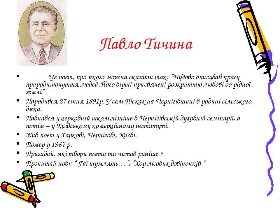 """Павло Тичина Це поет, про якого можна сказати так: """"Чудово описував красу при..."""