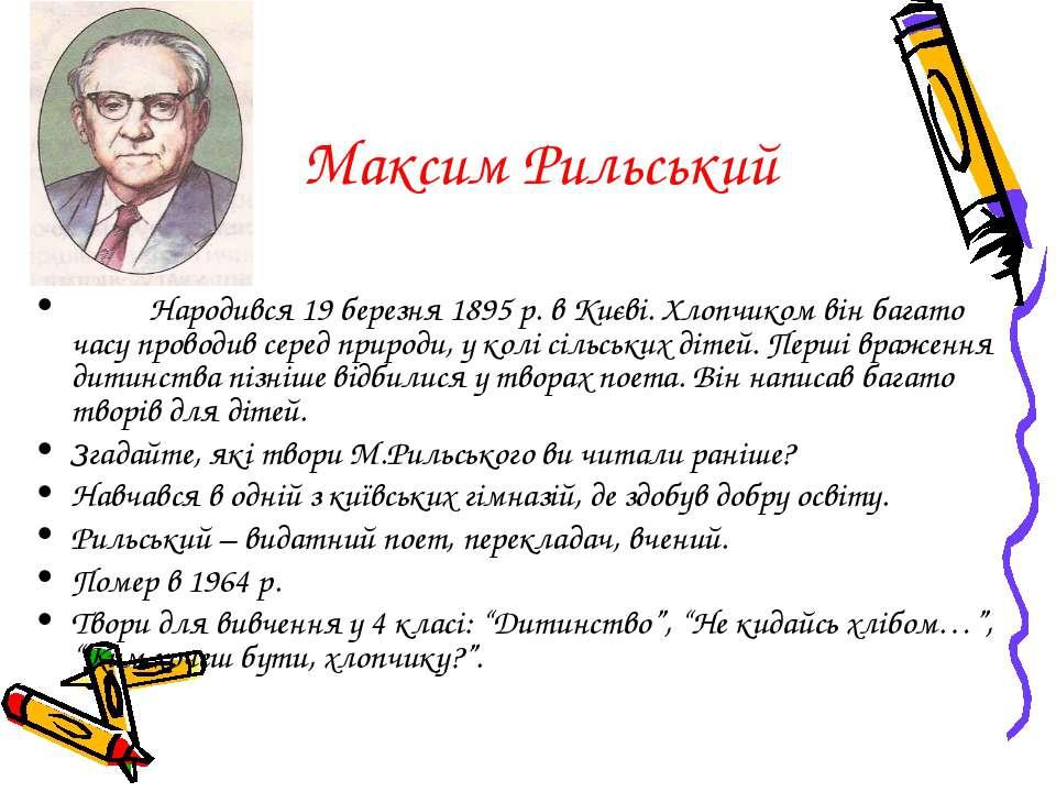 Максим Рильський Народився 19 березня 1895 р. в Києві. Хлопчиком він багато ч...