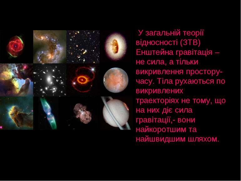 У загальній теорії відносності (ЗТВ) Енштейна гравітація – не сила, а тільки ...