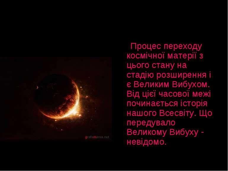 Процес переходу космічної матерії з цього стану на стадію розширення і є Вели...