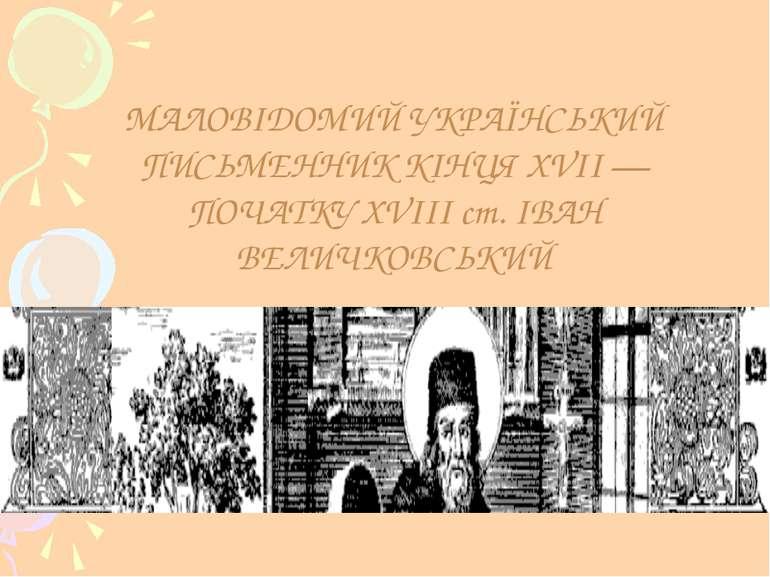 МАЛОВІДОМИЙ УКРАЇНСЬКИЙ ПИСЬМЕННИК КІНЦЯ XVII — ПОЧАТКУ XVIII ст. ІВАН ВЕЛИЧК...
