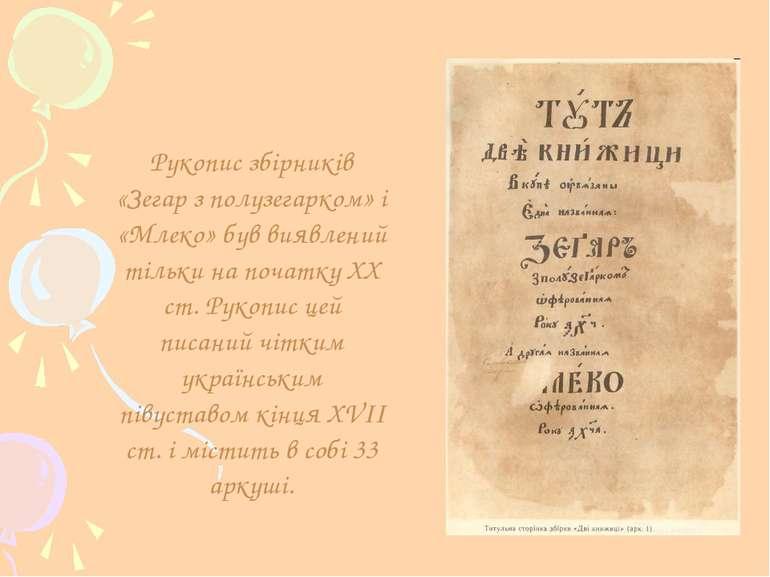 Рукопис збірників «Зегар з полузегарком» і «Млеко» був виявлений тільки на по...