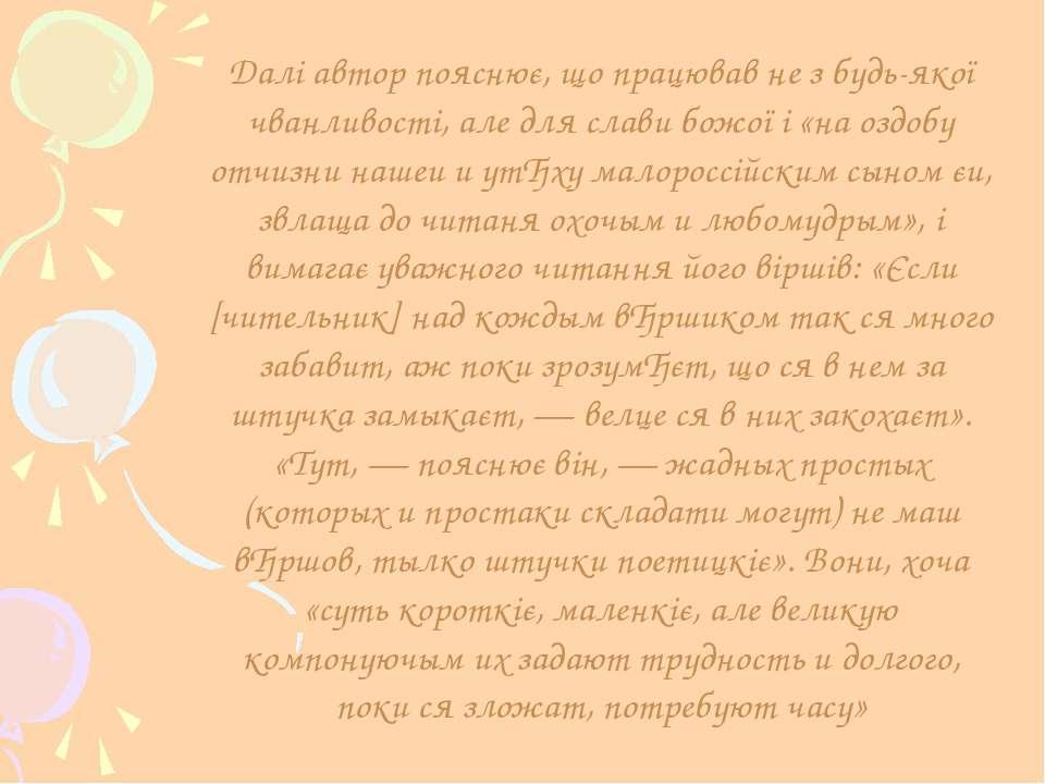 Далі автор пояснює, що працював не з будь-якої чванливості, але для слави бож...