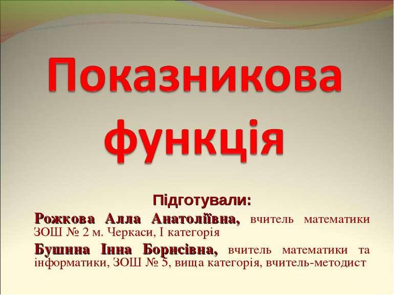 Підготували: Рожкова Алла Анатоліївна, вчитель математики ЗОШ № 2 м. Черкаси,...