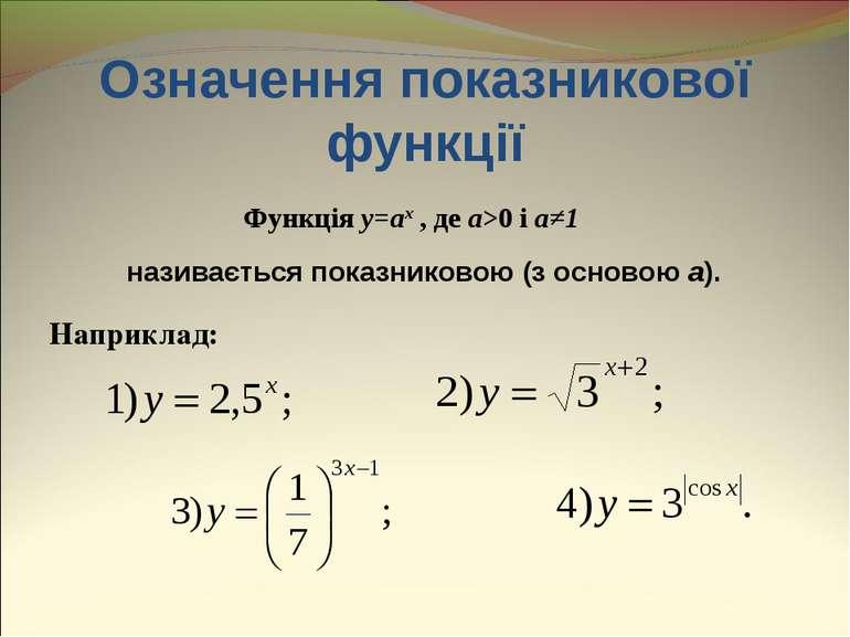 Означення показникової функції Наприклад: Функція y=ax , де a>0 і a≠1 називає...