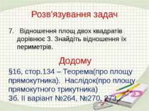 7. Відношення площ двох квадратів дорівнює 3. Знайдіть відношення їх периметр...