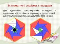 Два однакових шестикутника складені з однакових фігур. Але в першому є додатк...